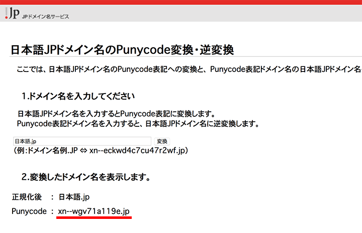Punycode表記への変換
