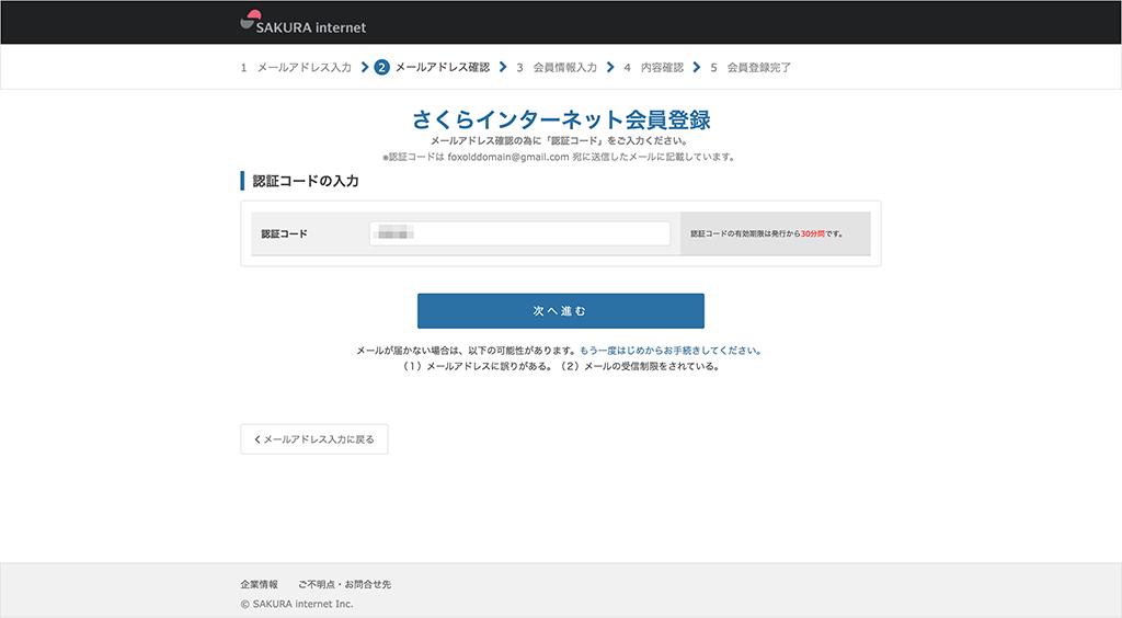 「認証コード」入力画面
