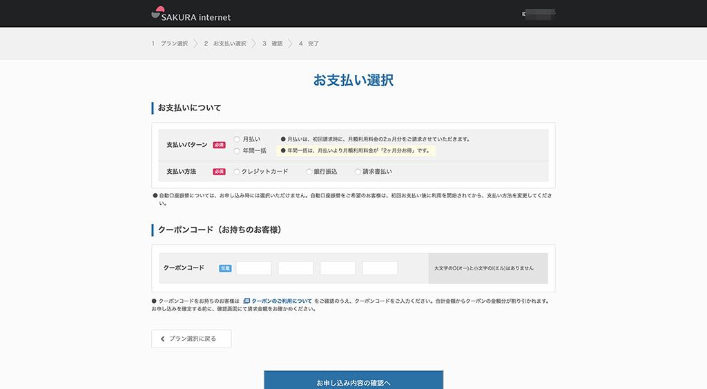「支払い方法選択」画面
