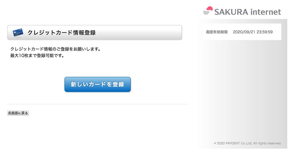 「新しいカードを登録」ボタンをクリック