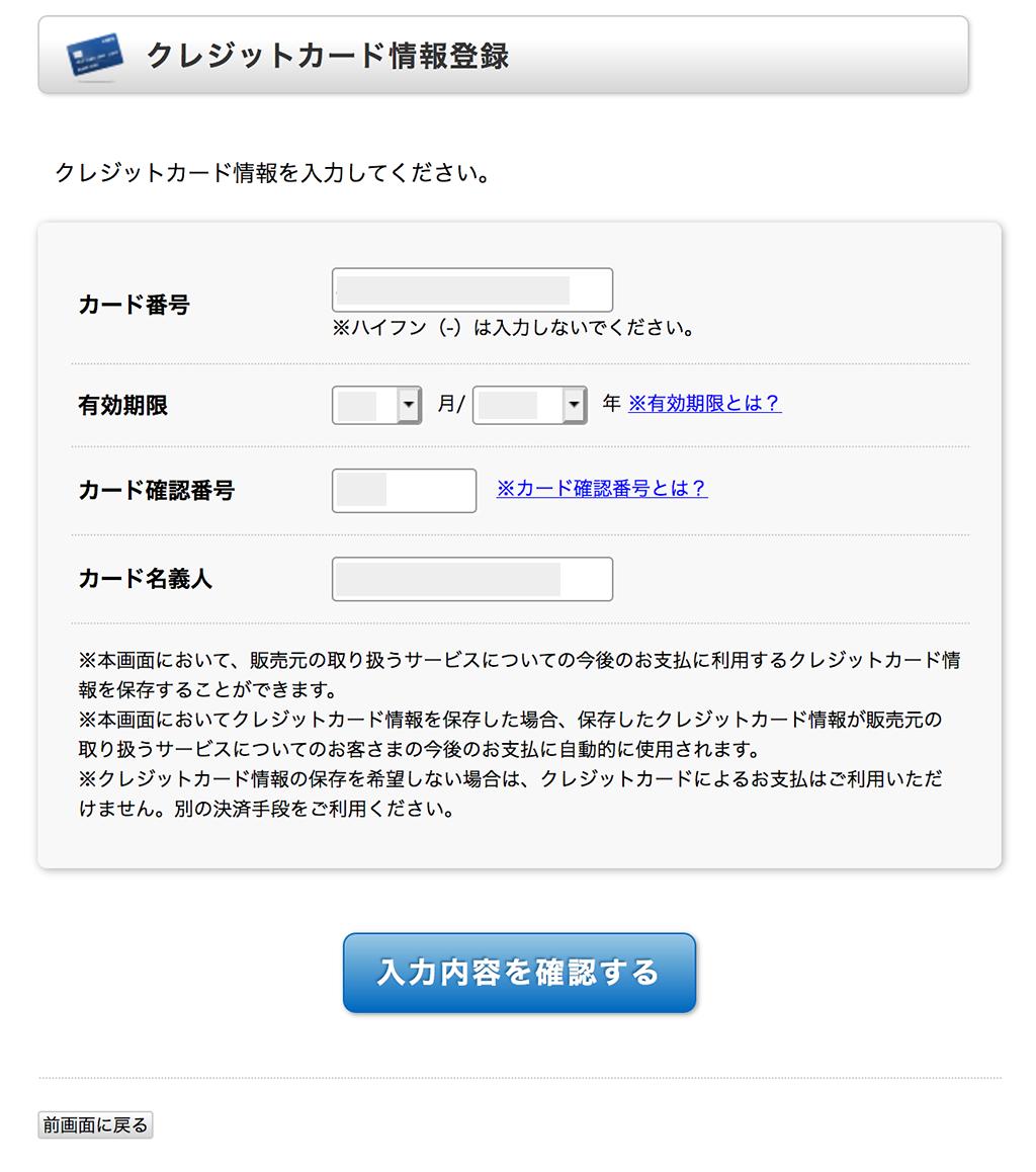 「入力内容を確認する」ボタンをクリック
