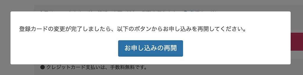 「お申し込みの再開」ボタンをクリック