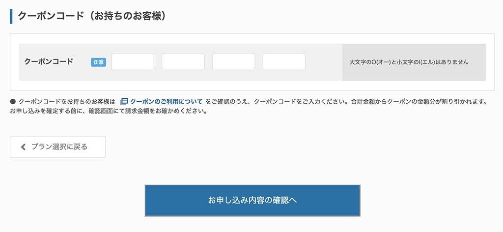 「お申し込み内容の確認へ」ボタンをクリック