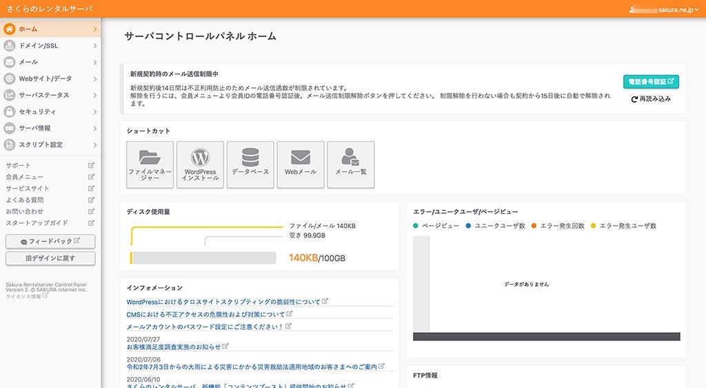 「サーバコントロールパネル」ホーム画面