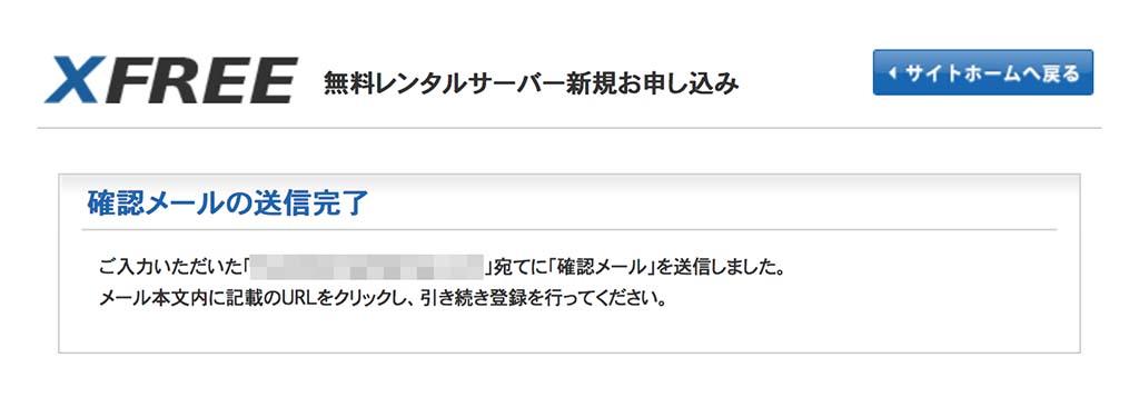 確認メールの送信完了画面