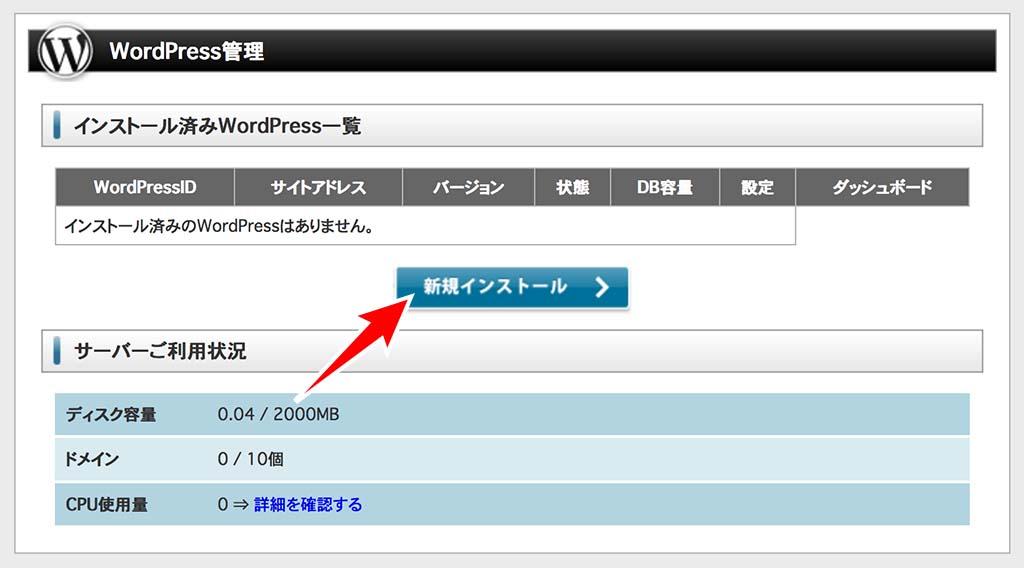 WordPressの新規インストール