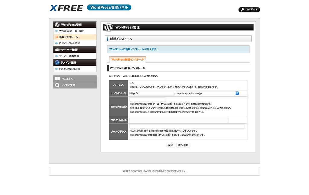WordPress新規インストール画面