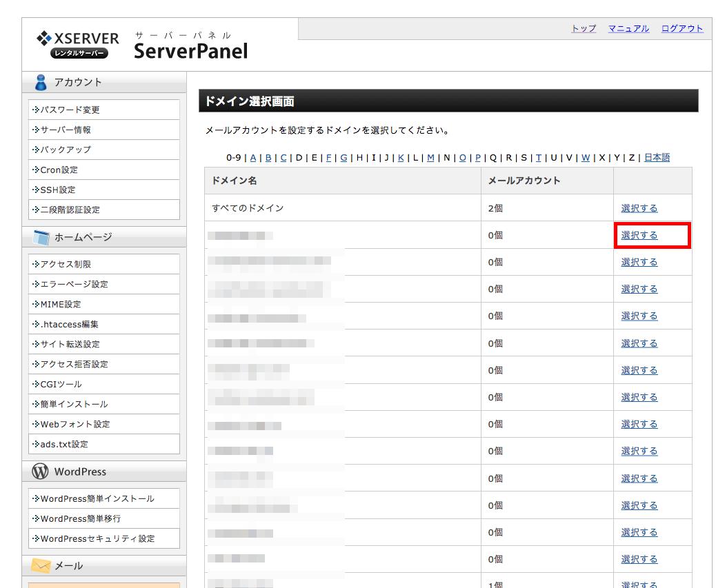 メールアドレスを取得するドメインを選択する