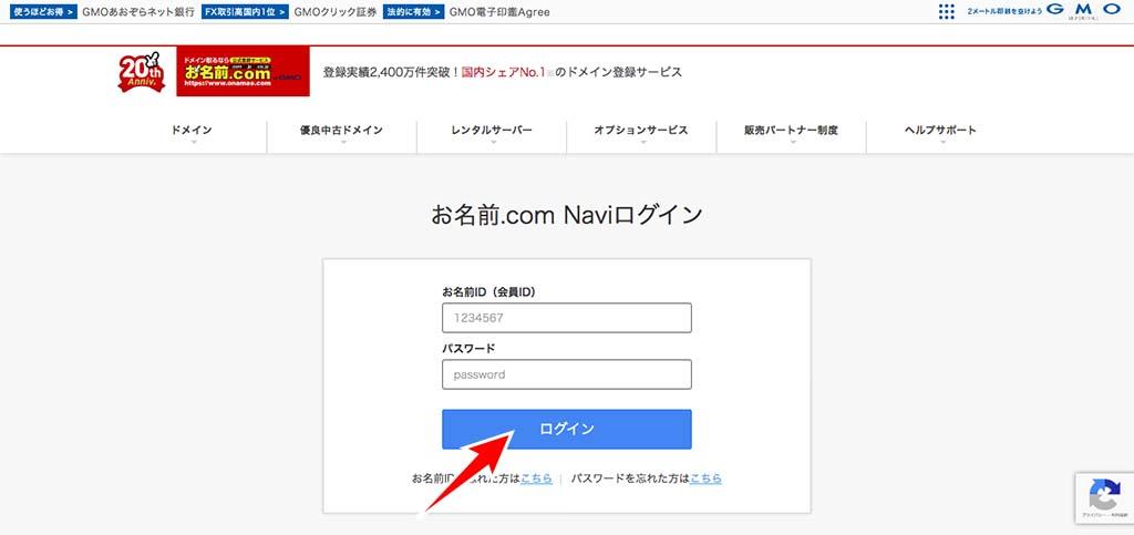 「お名前.com Navi」へログイン