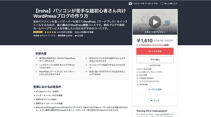 【iroha】パソコンが苦手な超初心者さん向け WordPressブログの作り方