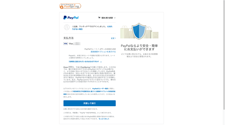 Paypalの決済画面