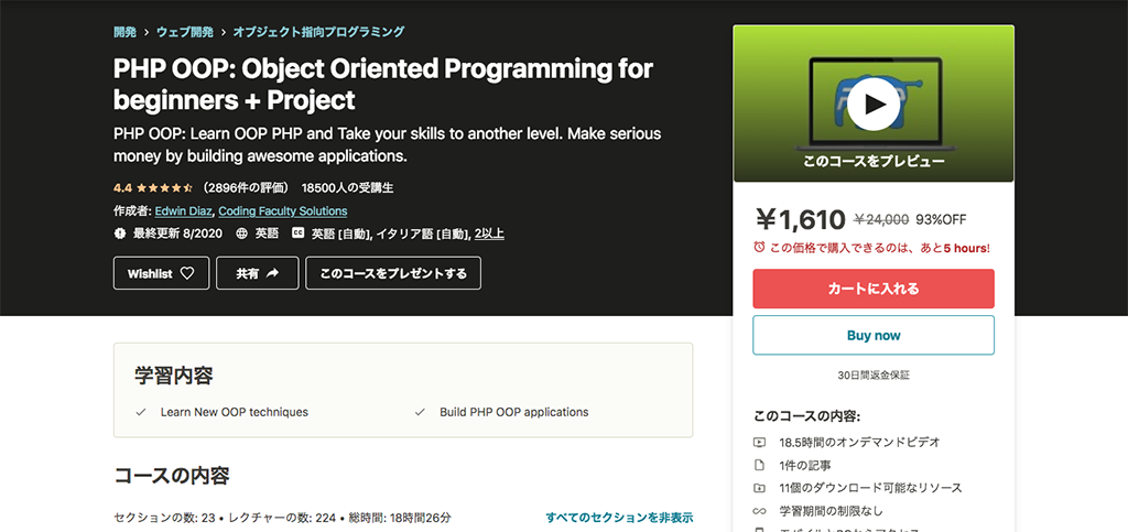 PHP OOP: Object Oriented Programming for beginners + Project