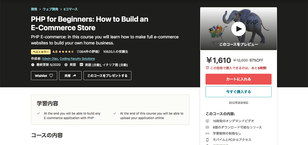 PHP for Beginners: How to Build an E-Commerce Store