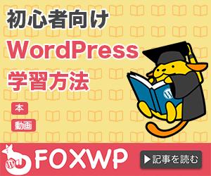 WordPress学習方法
