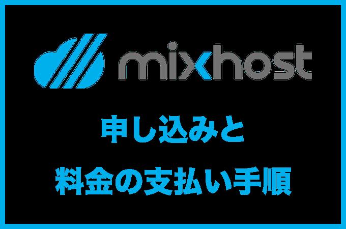 mixhostの申し込みと料金支払い手順・注意点【無料お試し30日間】