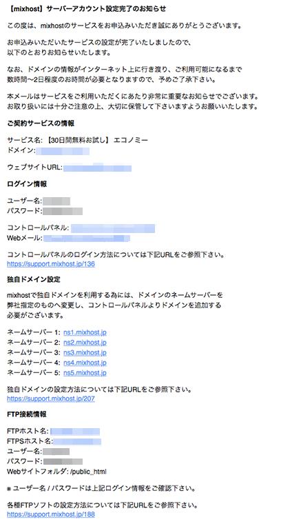 mixhostから来る「サーバーアカウント設定完了のお知らせ」メールの内容