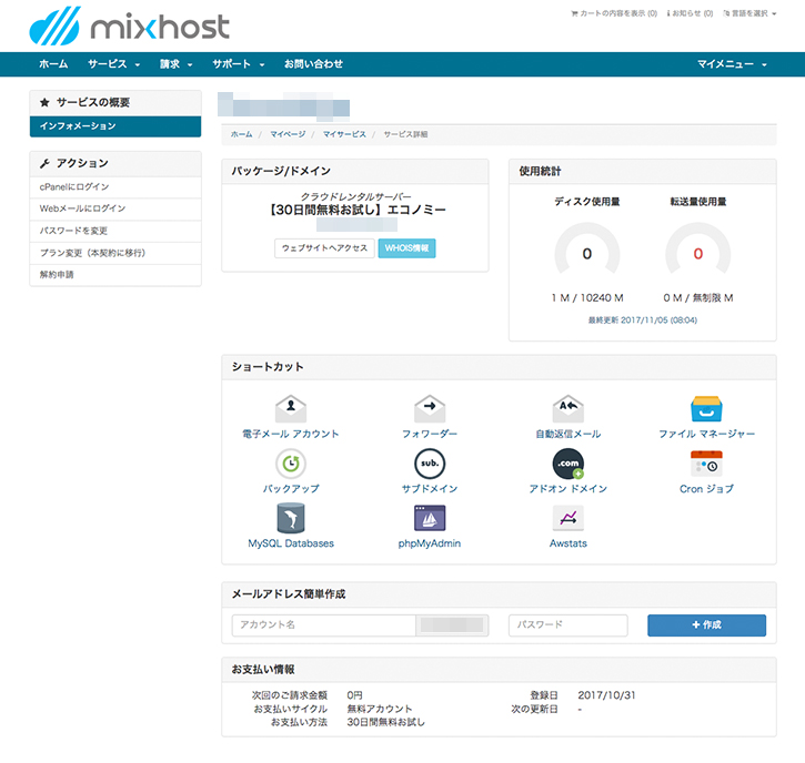 mixhostサービス詳細画面
