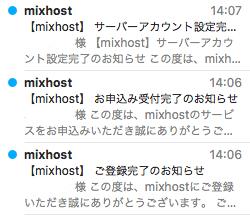 mixhostから送信されたメールを確認