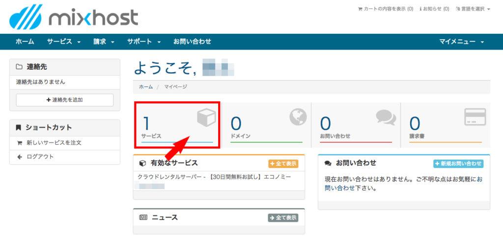 mixhostのマイページ画面