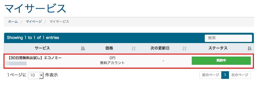 mixhostのマイページで契約内容の確認
