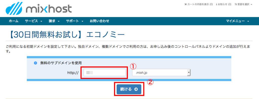 mixhostで使用する初期ドメインの設定