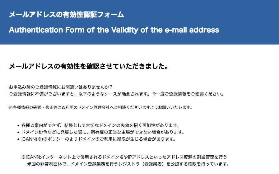 メールアドレスの有効性確認完了画面