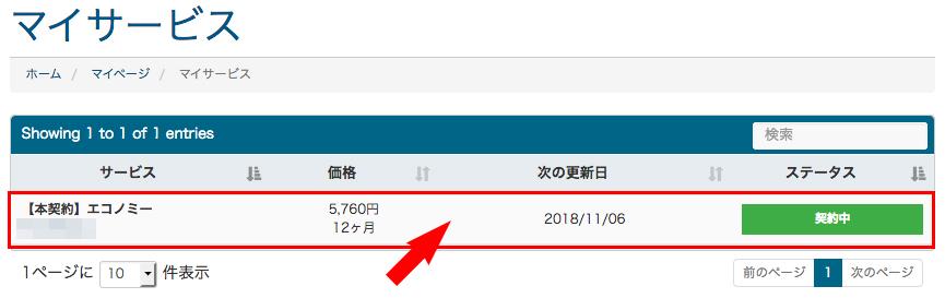 mixhostマイサービス画面