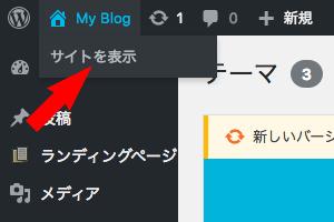 ブログへ移動