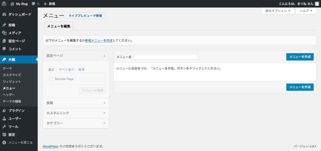 メニュー管理画面(WordPress)