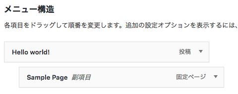 メニュー構造(WordPress)