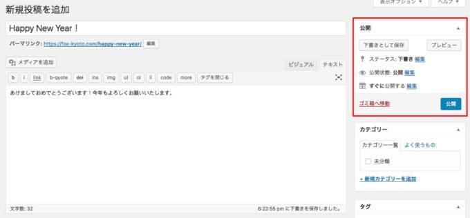 WordPress記事投稿画面