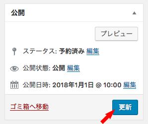 WordPressの投稿で公開予定日時を変更する