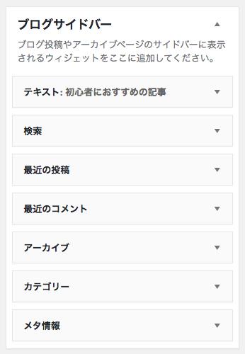 ウィジェットの位置を変更(WordPressサイドバー)