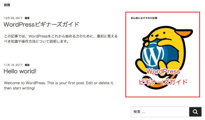 WordPressブログ画面でリンク付き画像の確認