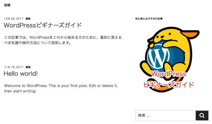 WordPressのサイドバーにリンク付き画像を追加