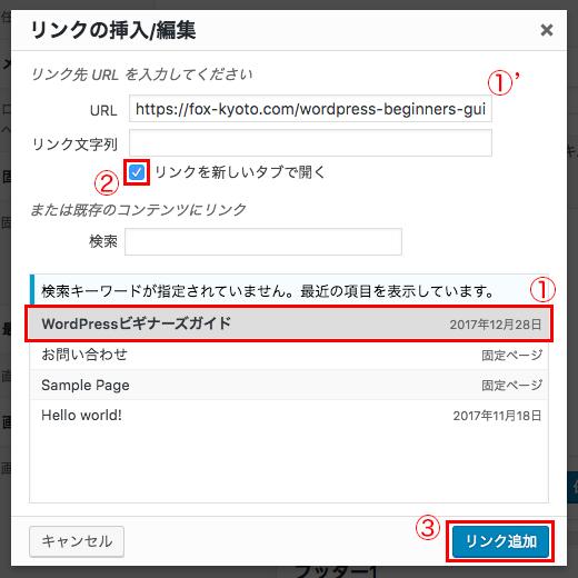 追加したいリンクをWordPressの投稿ページから選択