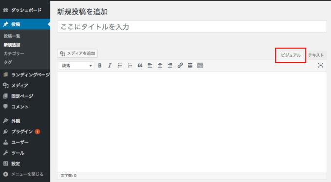ビジュアルエディター画面(WordPress)