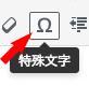WordPressの特殊文字ボタン