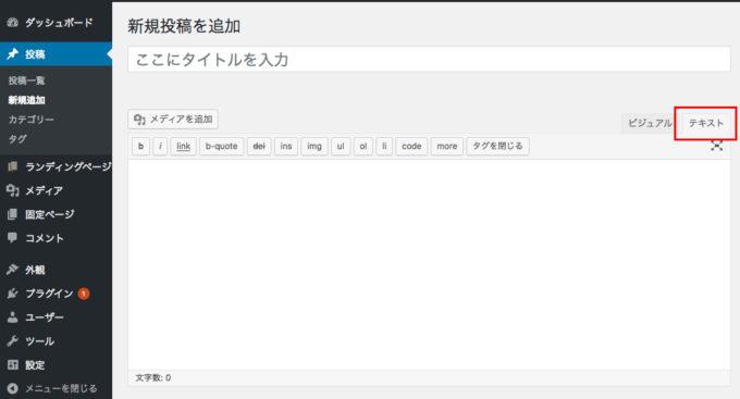 テキストエディター画面(WordPress)