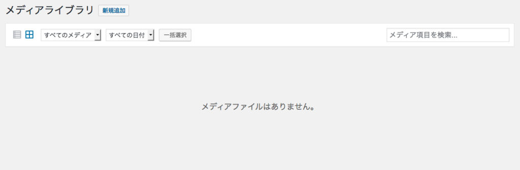 【メディア】メディアライブラリ