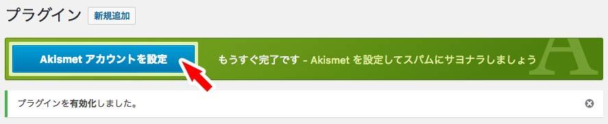 Akismetのアカウント設定を行う