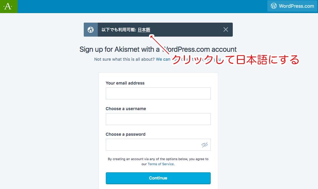 AkismetのWebサイトを日本語へ切り替える