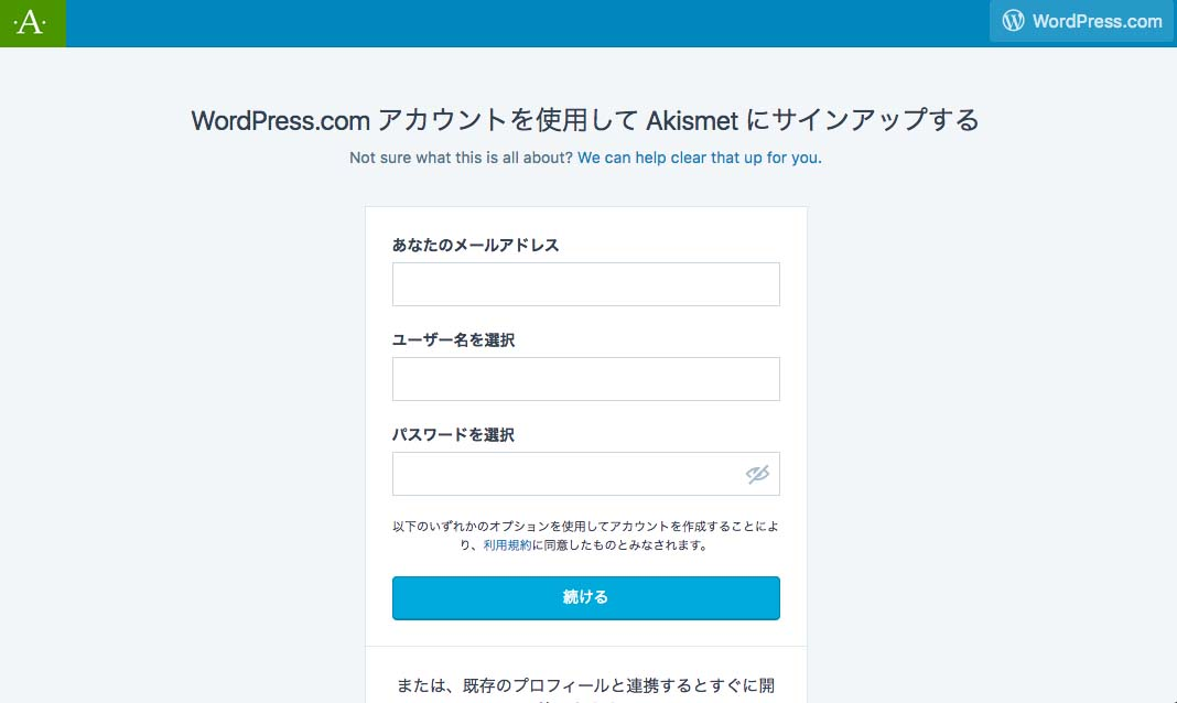 AkismetのWebサイトの日本語表示