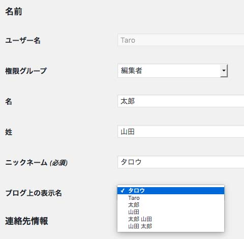 ブログ上の表示名を選択