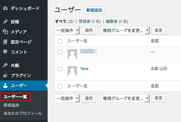 WordPressに登録されているユーザー一覧の表示