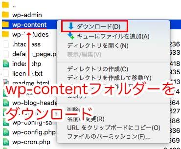 wp-contentファイルをバックアップする