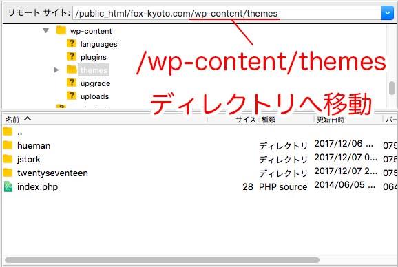 FTPでWordPressのテーマディレクトリへ移動