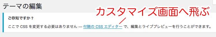 追加CSSカスタマイズへのリンク