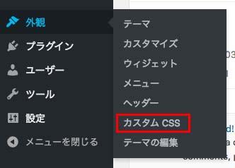 Simple Custom CSSを有効化すると、メニューに項目が追加される