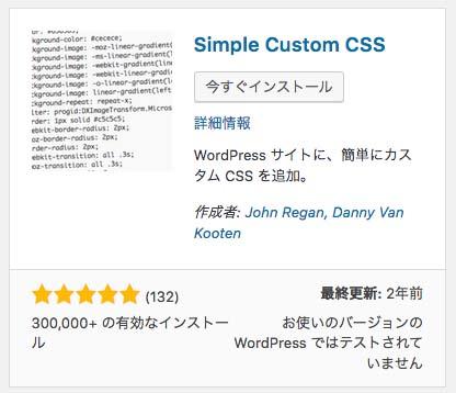 CSS編集プラグイン(Simple Custom CSS)